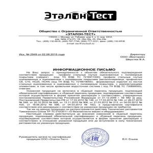сертификат о соответствии качества